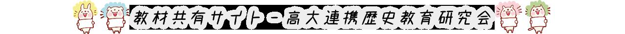 教材共有サイト−高大連携歴史教育研究会
